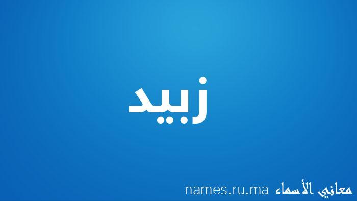 معنى إسم زبيد