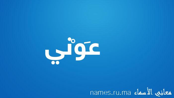 معنى إسم عَوْني