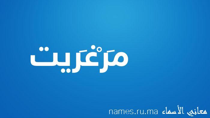 معنى إسم مَرْغَريت