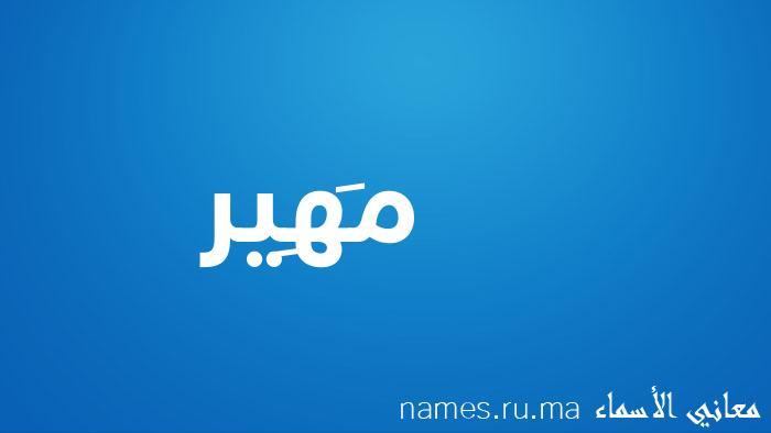 معنى إسم مَهِير