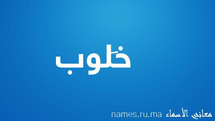 معنى إسم خَلوب