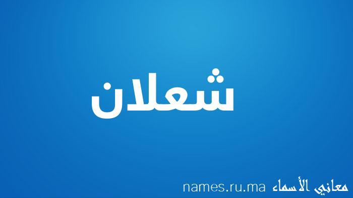 معنى إسم شعلان