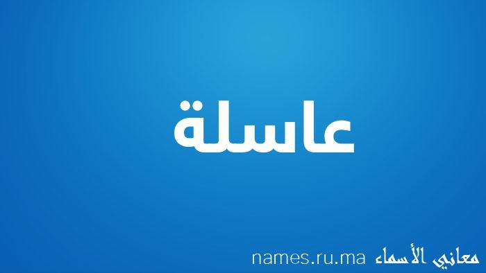معنى إسم عاسلة