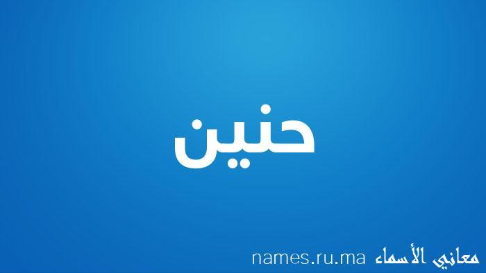 معنى إسم حنين