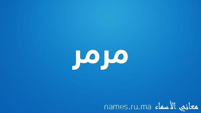 معنى إسم مرمر