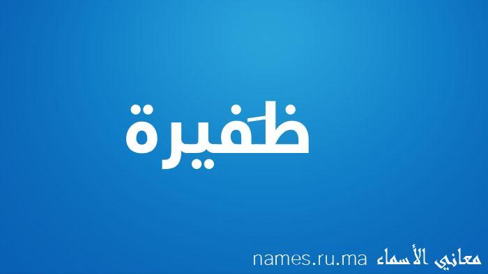 معنى إسم ظَفيرة
