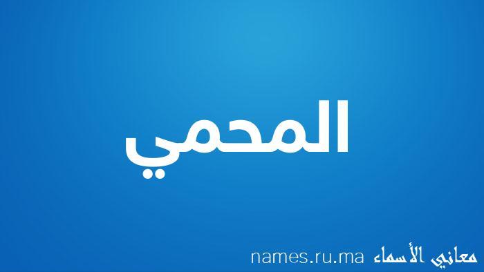 معنى إسم المحمي