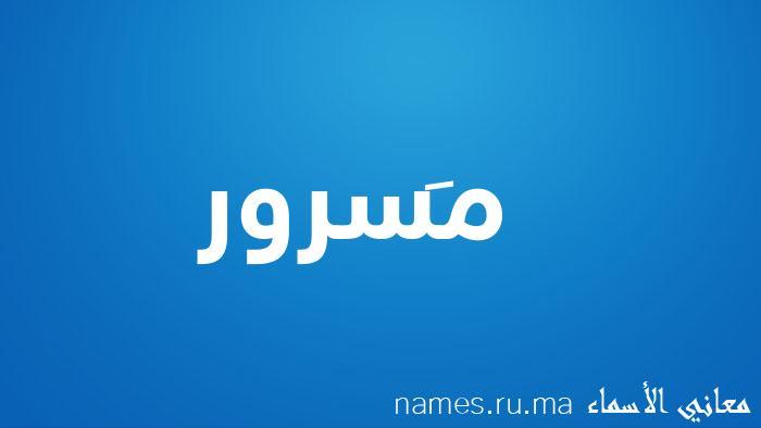 معنى إسم مَسرور