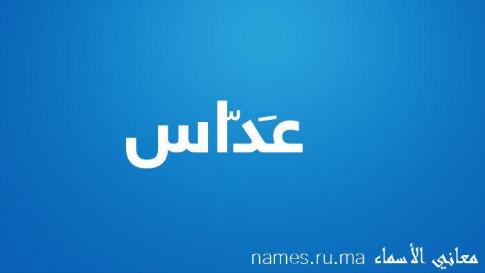 معنى إسم عَدّاس