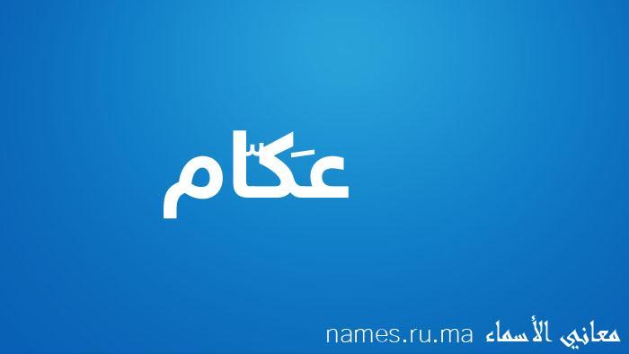 معنى إسم عَكّام