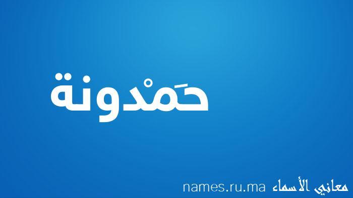 معنى إسم حَمْدونة