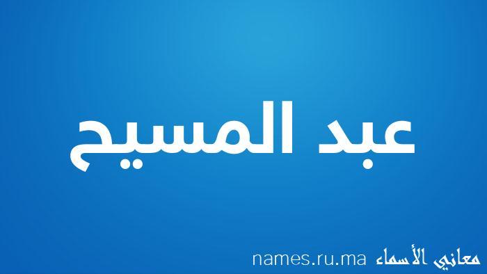 معنى إسم عبد المسيح