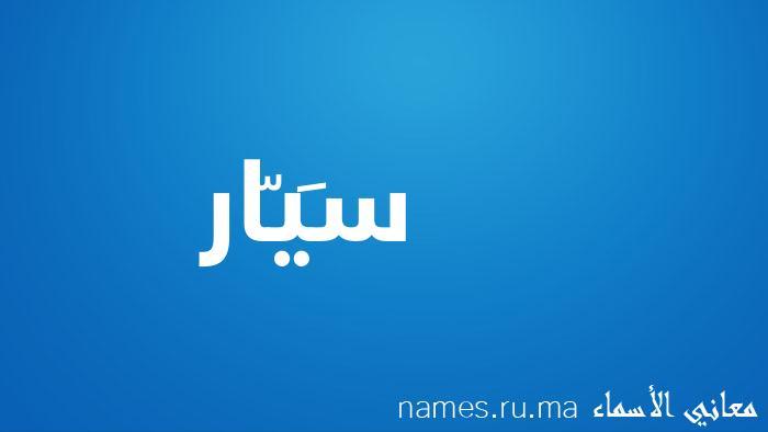 معنى إسم سَيّار