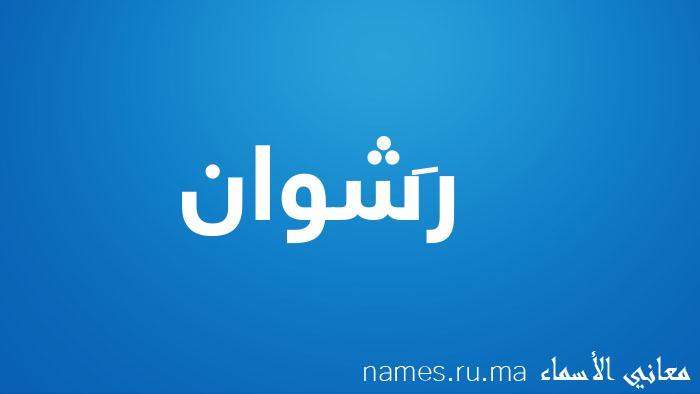 معنى إسم رَشوان