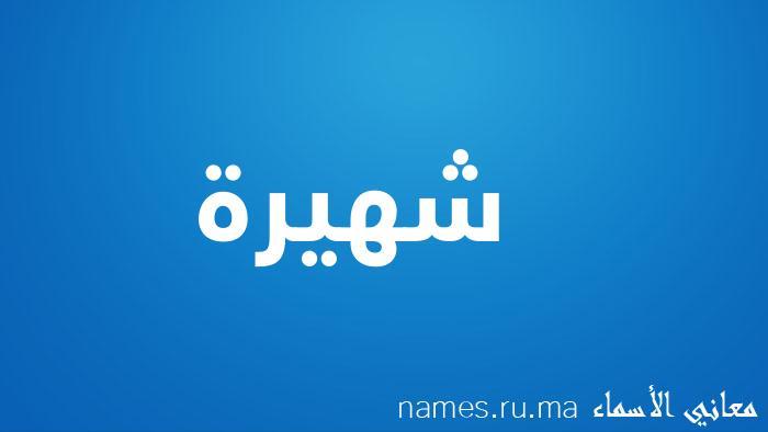 معنى إسم شهيرة