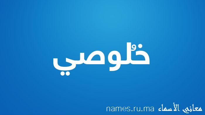 معنى إسم خُلوصي