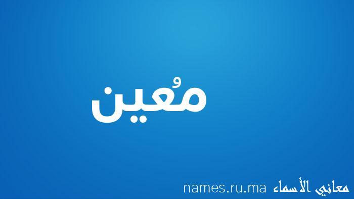 معنى إسم مُعين