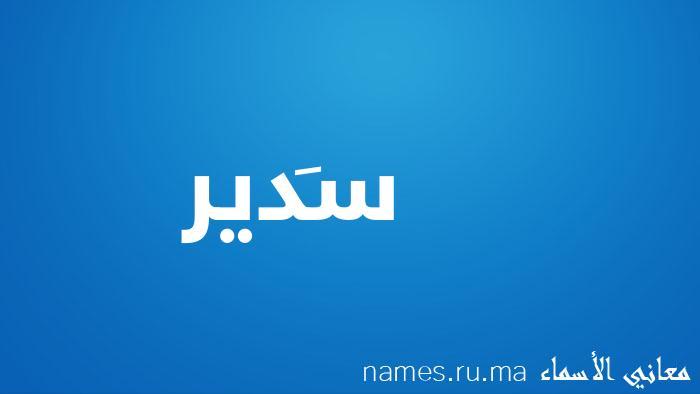 معنى إسم سَدير