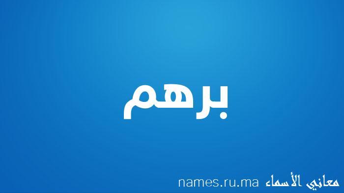 معنى إسم برهم