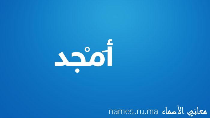 معنى إسم أَمْجد