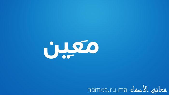 معنى إسم مَعِين