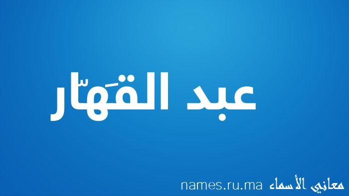 معنى إسم عبد القَهّار