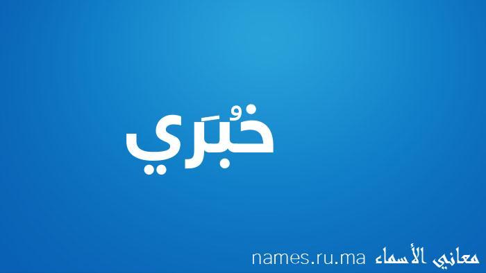 معنى إسم خُبَري
