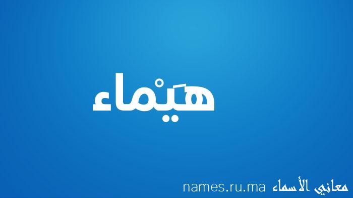 معنى إسم هَيْماء