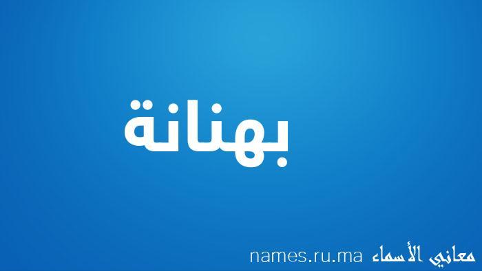 معنى إسم بهنانة