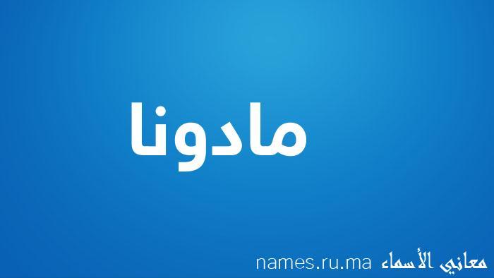 معنى إسم مادونا