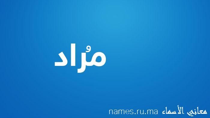 معنى إسم مُراد