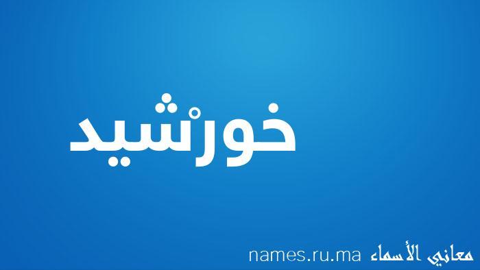 معنى إسم خورْشيد