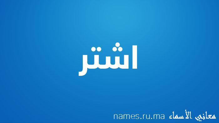 معنى إسم اشتر