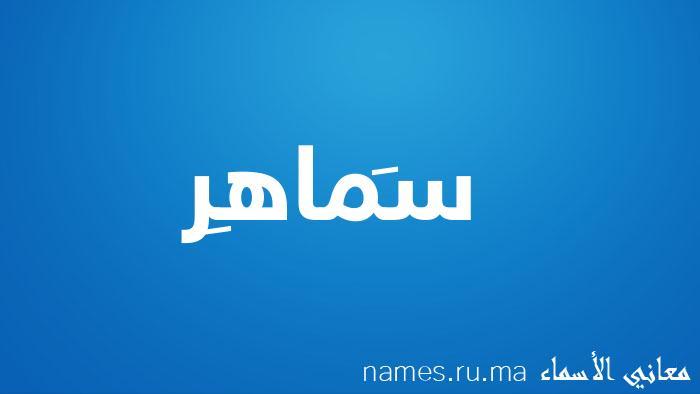معنى إسم سَماهِر