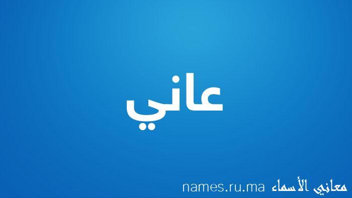 معنى إسم عاني