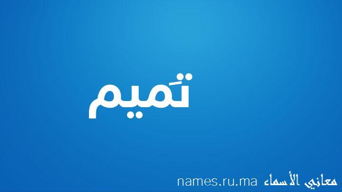 معنى إسم تَميم