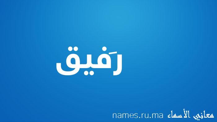 معنى إسم رَفيق