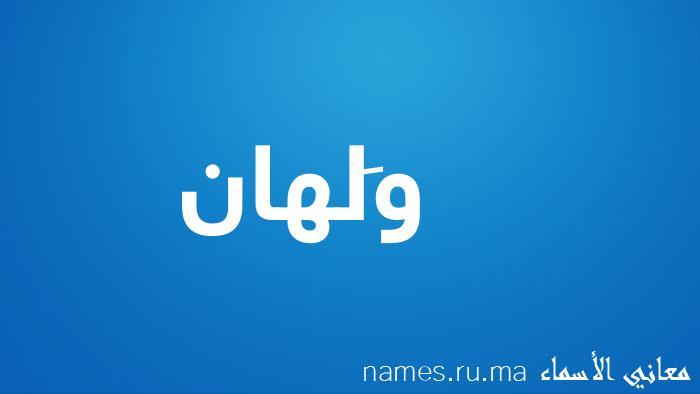معنى إسم وَلهان