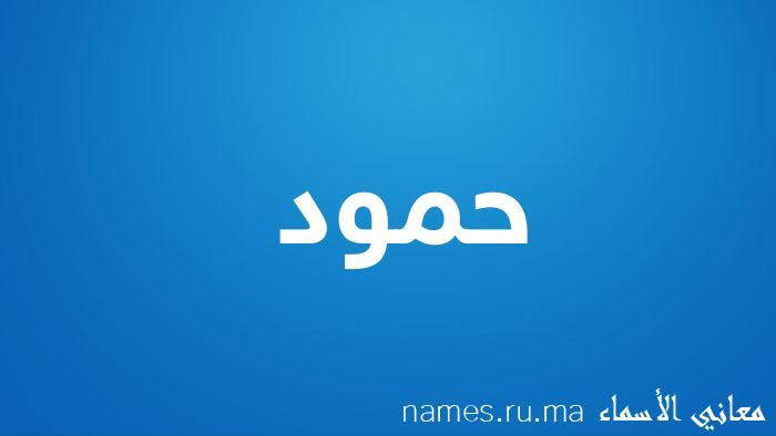 معنى إسم حمود