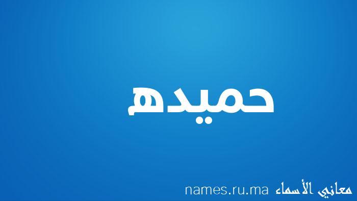 معنى إسم حميده