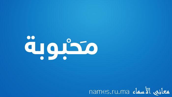معنى إسم مَحْبوبة