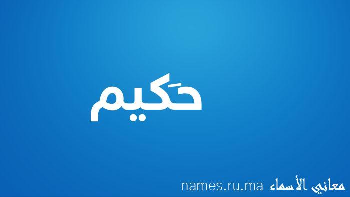 معنى إسم حَكيم