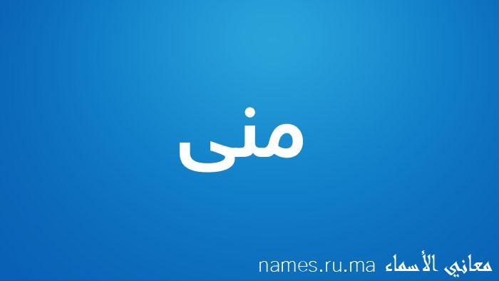 معنى إسم منى