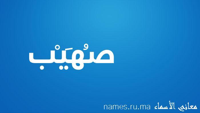 معنى إسم صُهَيْب