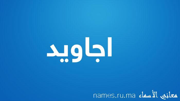 معنى إسم اجاويد