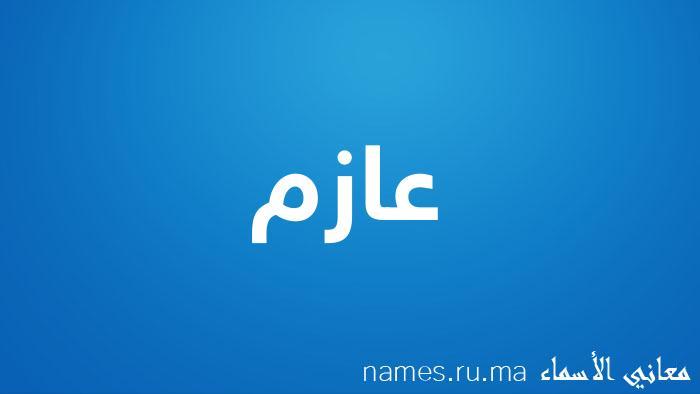 معنى إسم عازم