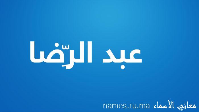 معنى إسم عبد الرِّضا