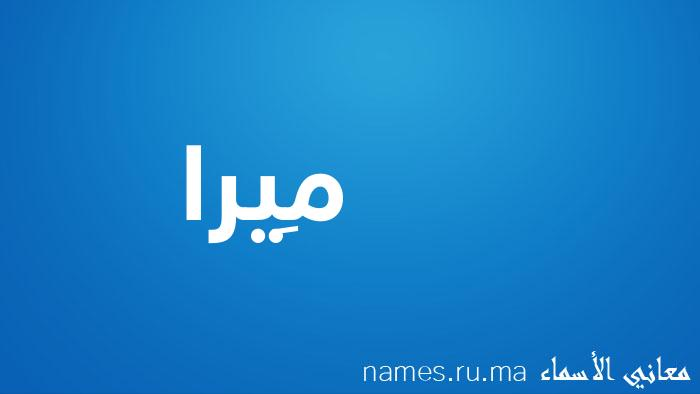 معنى إسم مِيرا