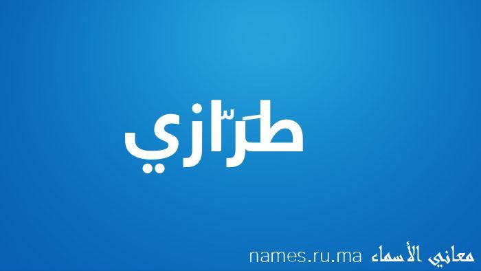 معنى إسم طَرّازي