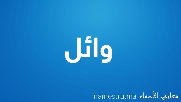 معنى إسم وائل